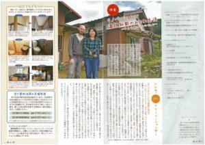 箕輪町の広報誌の1ページ