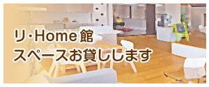 リ・Home館スペースお貸しします