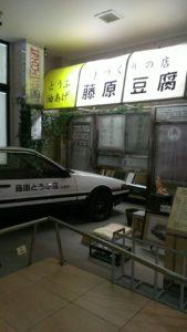 藤原豆腐店のセット